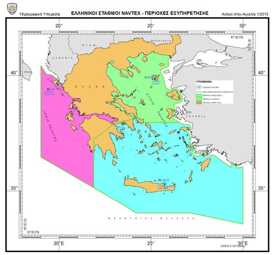Τι είναι η NAVTEX και πώς η Τουρκία τη χρησιμοποιεί για να προκαλεί εντάσεις  | iefimerida.gr 1