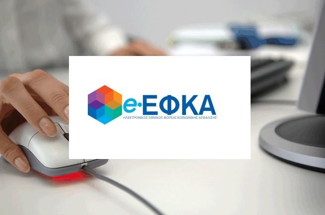 e-ΕΦΚΑ: Αναρτήθηκαν τα ενιαία ειδοποιητήρια των ασφαλιστικών εισφορών