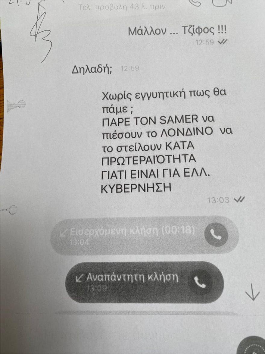 Άλλο ένα sms του Νίκου Παππά έβαλε φωτιά στην Προανακριτική