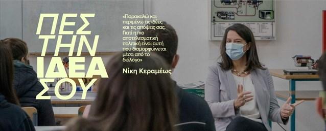 «Πες την ιδέα σου!» στην υπουργό μέσα από τη νέα ψηφιακή πλατφόρμα
