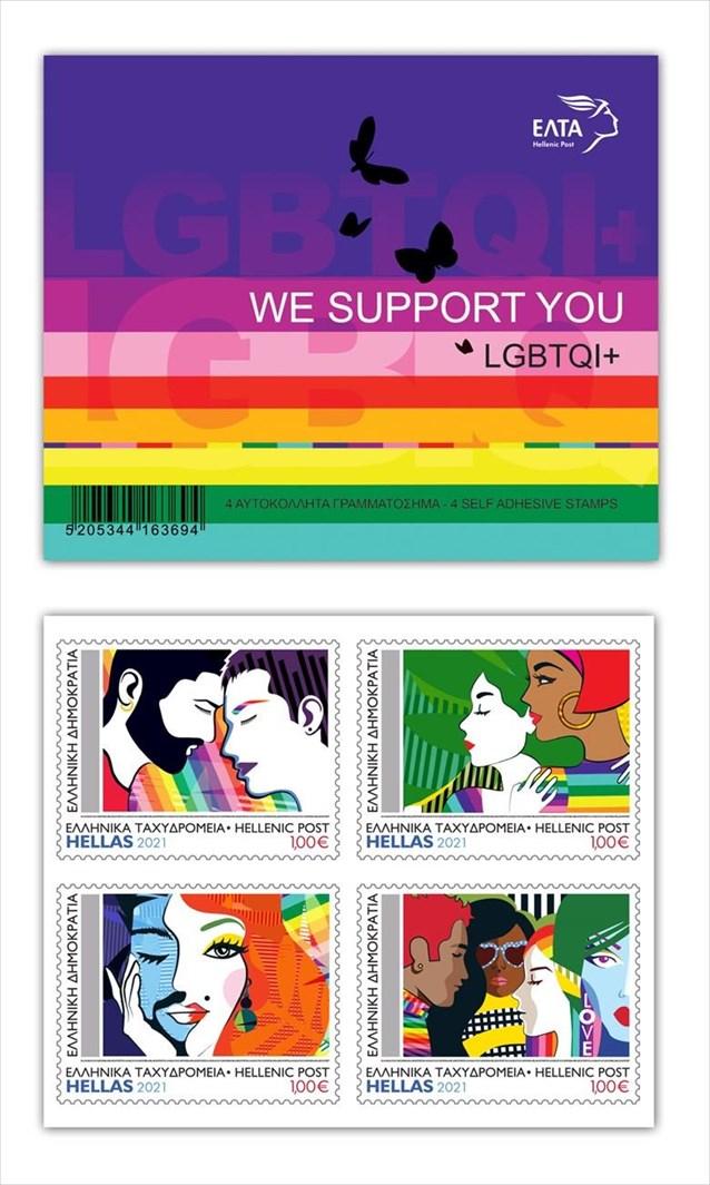 Ειδική Έκδοση γραμματοσήμων «LGBTQI+ We support you»