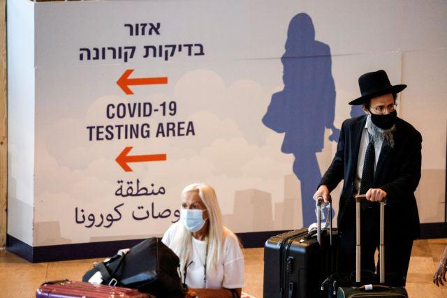 Κοροναϊός: Το Ισραήλ θα χορηγεί τρίτη δόση εμβολίου σε ενήλικες με εξασθενημένο ανοσοποιητικό