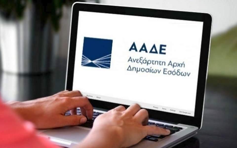 ΑΑΔΕ – timologio: Νέα ειδική εφαρμογή για άμεση ψηφιακή έκδοση παραστατικών