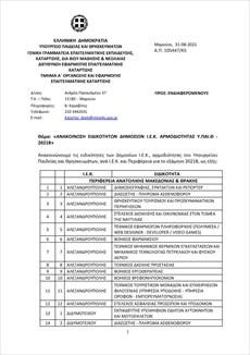 Άνοιξαν οι αιτήσεις για 20 χιλ. επιπλέον θέσεις σε δημόσια ΙΕΚ και οι εγγραφές επιτυχόντων ΔΙΕΚ