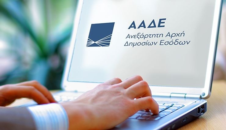 ΑΑΔΕ: Πότε θα τεθεί εκτός λειτουργίας η εφαρμογή για υποβολή Ε9