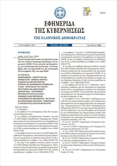 Δημοσιεύθηκε το ΦΕΚ με τα μέτρα κατά της πανδημίας που θα ισχύσουν από τη Δευτέρα