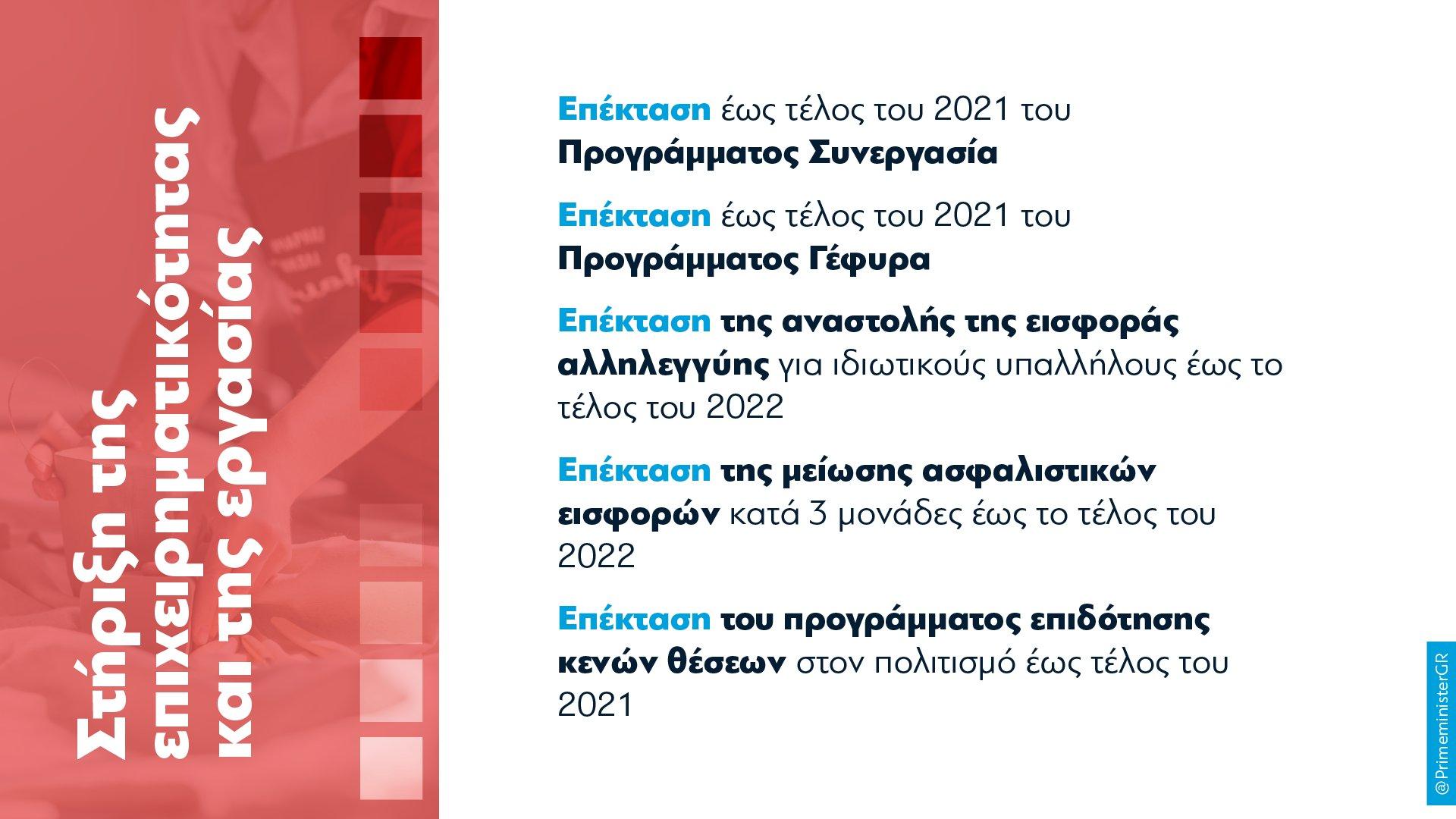Κυρ. Μητσοτάκης-85η ΔΕΘ: «Η στήριξή μας στον κόσμο της εργασίας και σε ολόκληρη την κοινωνία δεν σταματάει. Αλλά επεκτείνεται»