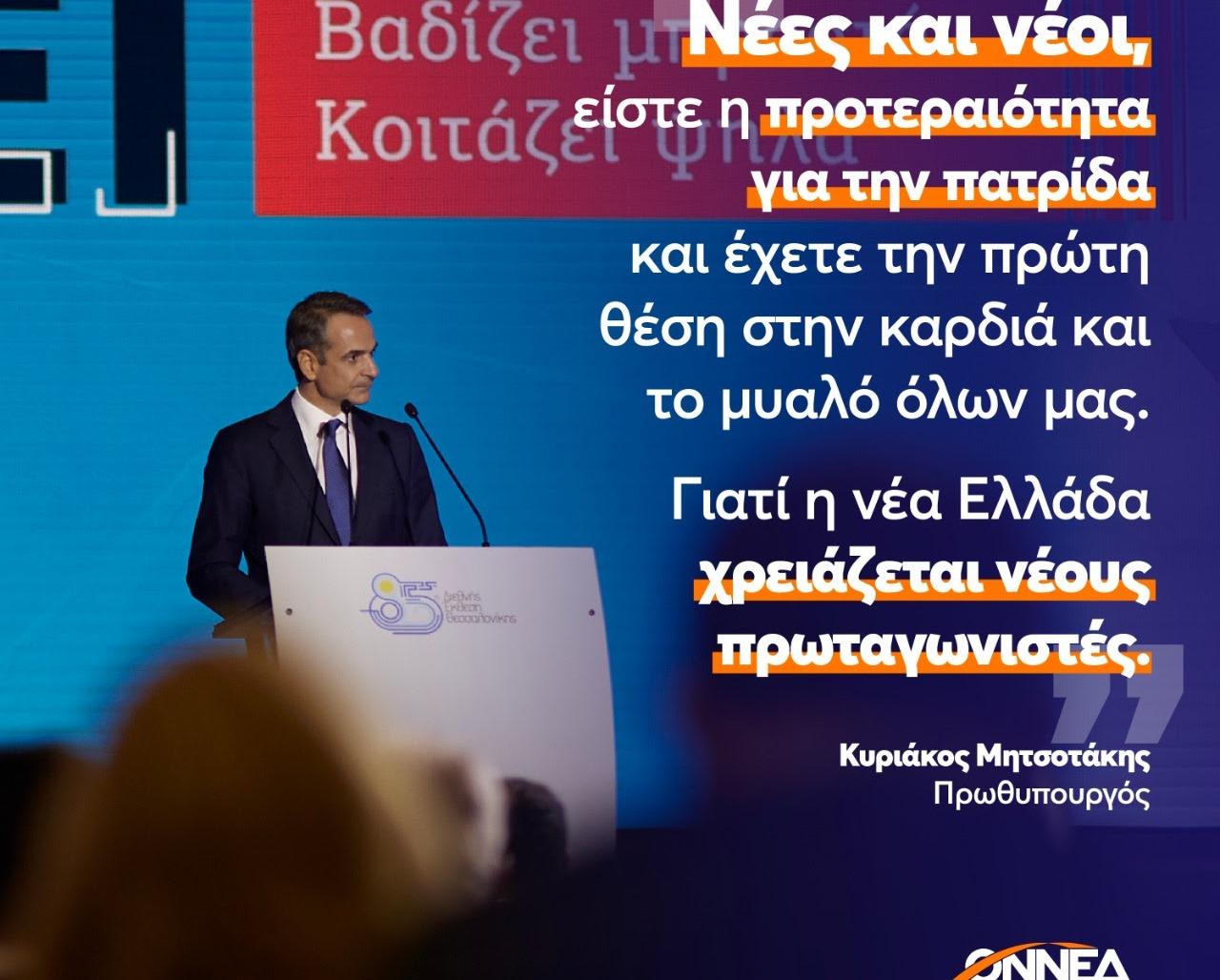 ΟΝΝΕΔ: Η Ελλάδα αλλάζει – Οι νέοι στο επίκεντρο