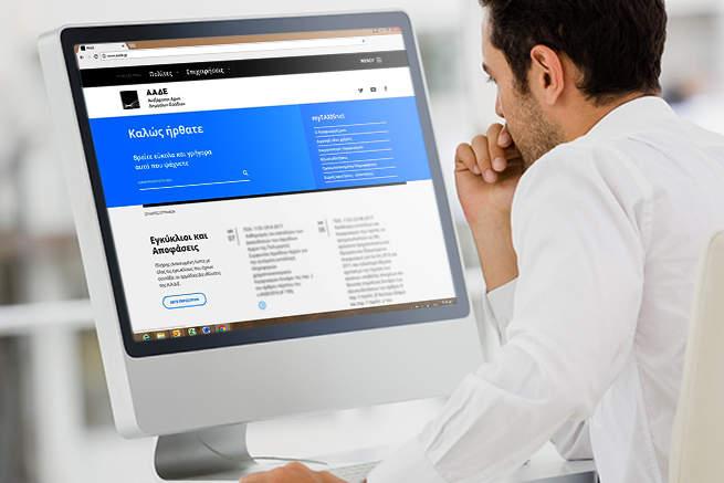 e-Αίτηση για Τελωνειακές Εργασίες: Η νέα ψηφιακή υπηρεσία από την ΑΑΔΕ
