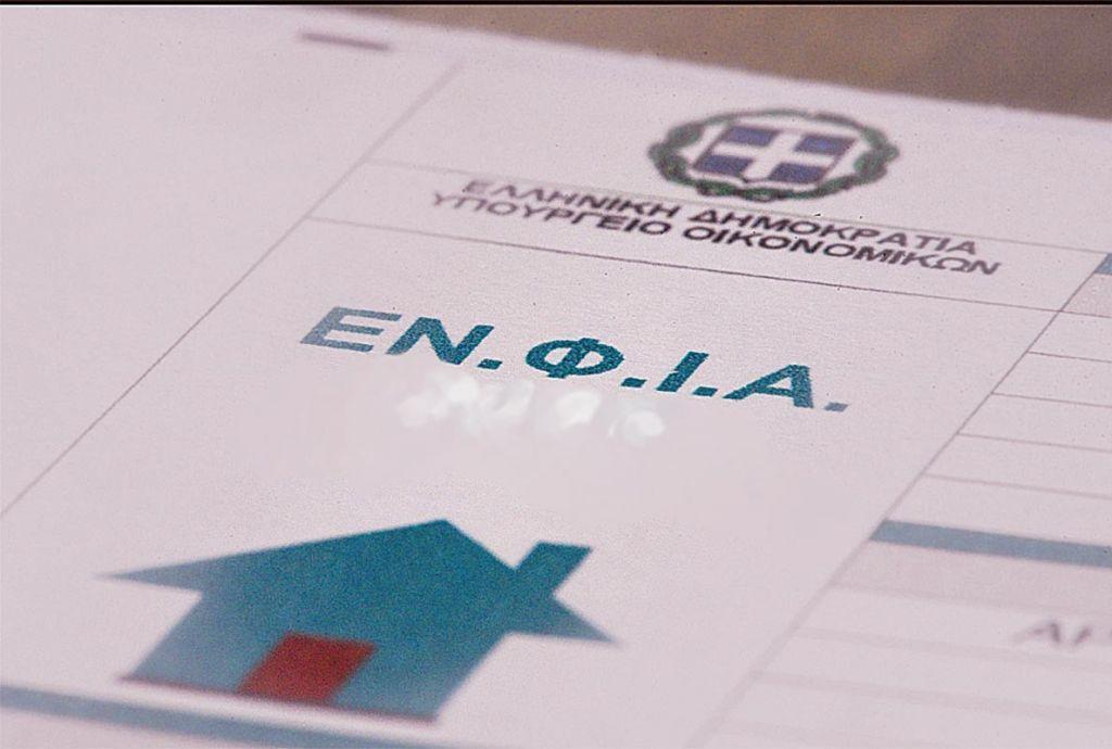 ΕΝΦΙΑ – Άνοιξε η εφαρμογή για τροποποιητικές δηλώσεις Ε9 έτους 2021