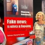 Τι κάνει η Ευρώπη;»- Τι λέει στη «Ν» η συγγραφέας Κλημεντίνη Διακομανώλη